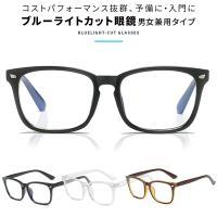 pcメガネ ブルーライトカット メガネ ブルーライトカット眼鏡 度なし 紫外線カット シンプルでおしゃれ 男女兼用