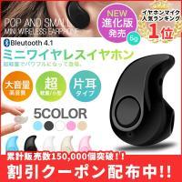 ワイヤレスイヤホン bluetooth マイク付き  iphone 片耳タイプ インナーイヤー ミニイヤホン ハンズフリー 高音質 超小型 ブルートゥース