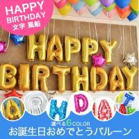[ 商品の特徴 ]  *誕生日パーティーの飾り付けで盛り上がる HAPPYBIRTHDAY(全13文...