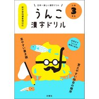 この本の特徴 *新学習指導要領に対応 うんこ漢字ドリルって、ちゃんとしてるの? 安心してください。 ...
