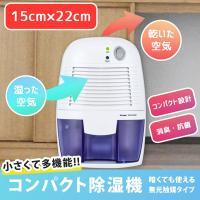 [ 商品の特徴 ]  *オールシーズン使えるコンパクト除湿機。 *コンパクト消臭・除湿機 カラッと爽...