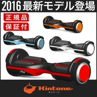 類似品にご注意下さい!<br> 【KINTONE】は1回の充電で最大20kmまで走行可能...