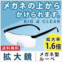 ■商品名■ メガネ型拡大ルーペ  ■商品説明■ BIG Vision(ビッグビジョン)などで今話題の...