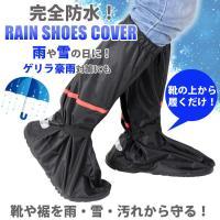 ■商品名■ レインシューズ シューズカバー  ■商品説明■  雨や雪の日に!ゲリラ豪雨対策にも ●雨...