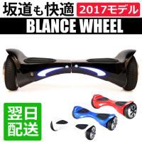 当店No.1のバランスホイールが更に進化! オフロード対応 balance wheel  ■オフロー...