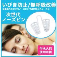 [ 商品の特徴 ]  人は寝ている間にも呼吸をしています。 ですが人間は寝ているときには体がリラック...
