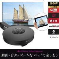 ■商品名■ HDMIメディアビデオストリーマー  * google Chromecast2 (グーグ...