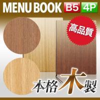 /メニューカバー/B5サイズのメニューブック/飲食店 メニューブック/激安メニューブック/メニューブ...