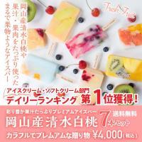 岡山中央卸売市場の新鮮な果物とフランス・ブルターニュのフルーツメーカーの世界の果汁を、 たっぷり贅沢...