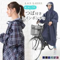 薄型 軽量 自転車 レインコート 大きいつば 袖付き レインポンチョ フリーサイズ 男女兼用 前開きジッパー ポンチョ 袖あり チェック柄 ドット柄