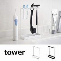 tower (タワー) 歯ブラシスタンド 5連 歯ブラシ スタンド 洗面所 収納 歯ブラシ 収納 4698 4699