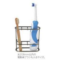 トロール 歯ブラシスタンドのご紹介です。  ブロンズカラーのワイヤー収納が人気の、Tralle / ...