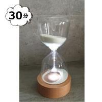 砂時計 30分計 LUMO LEDサンドタイマー アンティーク風  ティータイマー ナチュラル 砂時計 タイマー キッチン雑貨 インテリア おしゃれ 時計 かわいい