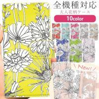 iphone6s/iPhone7 ケース 6種類! 手帳型のシックでおしゃれな花柄 iPhone5s...