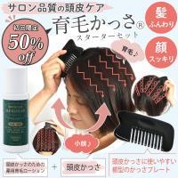 育毛かっさスターターセット 薬用育毛剤(医薬部外品)+かっさプレート 30日間返金保証|meridian
