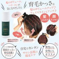育毛かっさスターターセット 薬用育毛剤(医薬部外品)+かっさプレート 30日間返金保証|meridian|02