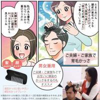 育毛かっさスターターセット 薬用育毛剤(医薬部外品)+かっさプレート 30日間返金保証|meridian|11