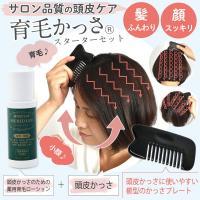育毛かっさスターターセット 薬用育毛剤(医薬部外品)+かっさプレート 30日間返金保証|meridian|17