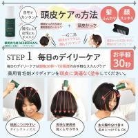 育毛かっさスターターセット 薬用育毛剤(医薬部外品)+かっさプレート 30日間返金保証|meridian|06