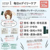 育毛かっさスターターセット 薬用育毛剤(医薬部外品)+かっさプレート 30日間返金保証|meridian|07