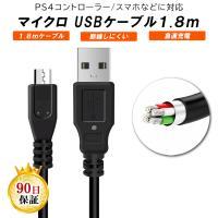 PS4用 ケーブル プレイステーション4 PS4 充電中でもプレイ可能 USB MicroUSB (AMicroB) ケーブル 1.8m
