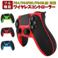 PS4 Pro Slim ワイヤレス コントローラー Playstation 4 対応 無線 2重振動 重力感応 高耐久ボタン PC Android 接続可能 プレステ 非純正品