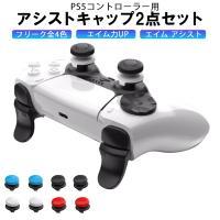 PS5 コントローラー  アシスト ボタンキャップ 4個セット フリーク  R2 L2 トリガー 保護キャップ 滑り止め  操作性向上 快適プレイ