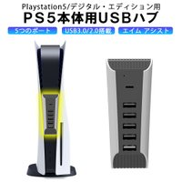 PS5 用 USBポート 増加 ハブ USBハブ USB拡張ハブ USB3.0 USB2.0 TYPE-C ポート搭載 急速充電