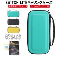 Nintendo Switch Lite ケース 耐衝撃 収納ケース ニンテンドースイッチ ライト カバー ゲームカード最大10枚収納可能 ポーチ EVAポーチ キャリングケース