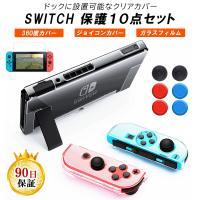 Nintendo Switch用カバー 8点セット Joy-Con & サムスティック & スイッチ カバー 保護ケース TPU + PC キズ防止 衝撃吸収 任天堂スイッチ 用