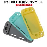 Nintendo Switch Lite 保護ケース 耐衝撃 ニンテンドースイッチライト ケース カバー シリコンカバー 任天堂 ニンテンドースイッチライト 3色選択可能