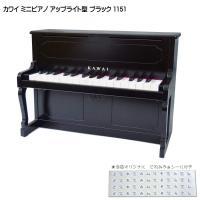 【 カワイ ミニピアノ アップライトピアノ ブラック 】 1.より表現豊かに演奏できる新開発のアクシ...