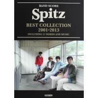 【スピッツ/ベスト・コレクション 2001-2013(13815/バンド・スコア)】 スピッツ約3年...