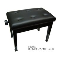 【トムソン椅子よりも座部が高く上がるピアノ椅子AE-DX】 本商品は、国内大手の鍵盤楽器付属品メーカ...