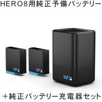 GoPro HERO8 BLACK 純正バッテリー 充電器 デュアルバッテリーチャージャー + 純正電池1個付き