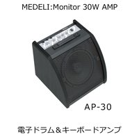 30Wと小型ながら中低音がしっかり出て、ドラムに最適なアンプです。 ローランド V-Drumsの綺麗...