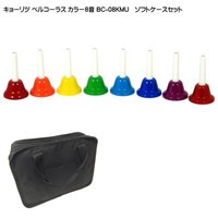 キョーリツ・ミュージックベル(ハンドベル) カラー8音+ソフトケースセット  本商品は通常の「握って...