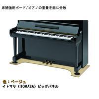 床補強用のアップライトピアノ専用ボードです。 イトマサのビッグパネルは、床補強用の通常タイプと通常タ...