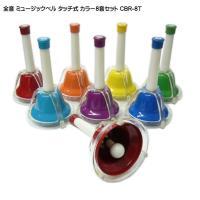 タッチ式ミュージックベルは、通常のミュージックベルように「握って鳴らす」演奏方法と、机の上に置いた状...