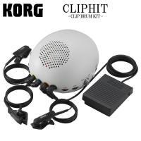KORGより発表されたクリップ型電子打楽器クリップヒットです。 新発想のクリップ・ドラム・キットで付...