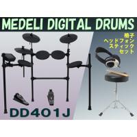 付属品:スティック/ドラム椅子/ヘッドフォン  初めてドラムを始めてみようという方で、ドラム椅子やス...