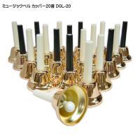 全音/当店PB ミュージックベル カッパー20音  ミュージックベル(ハンドベル)は、5名以上複数の...