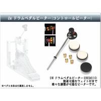 DW キックペダル(ドラムペダル)パーツ キックペダル用ビーター  ドラムの定番メーカー、「dw(デ...