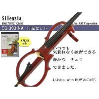 初心者向けのリーズナブルなバイオリンやチェロのブランド「カルロジョルダーノ」でお馴染みのマックコーポ...