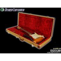 KC/キョーリツコーポレーションのエレキギター用ハードケース「EGO130」です。ストラトキャスター...