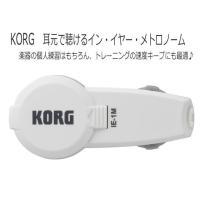 【KORG(コルグ) イン・イヤー・メトロノーム IE-1M】 In-EarMetronomeはイヤ...