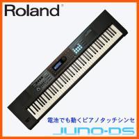 高品質ピアノタッチシンセに新たな選択肢 ローランド初の電池駆動対応・ハンマーアクション鍵盤  【主な...