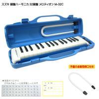 ■セット内容:本体(M-32C)、専用ハードケース、卓奏用唄口(ホースタイプマウスピース)、立奏用唄...