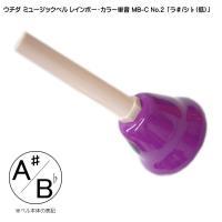 正式品番:MB-C NO.2 音程:A#/Bb「ら#/しb」  ハンドル:樹脂製 クラッパー:硬質樹...