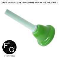 正式品番:MB-C NO.32 音程:F#/Gb「ふぁ#/そb」         ハンドル:樹脂製 ...